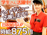 焼肉・寿司バイキング運河亭 元町店のアルバイト情報