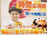 フルーツピークス プレミアム  日本橋タカシマヤ店のアルバイト情報
