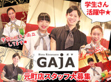 GAJA元町店のアルバイト情報
