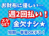 株式会社 ホリウチ・トータルサービス 京都営業所のアルバイト情報