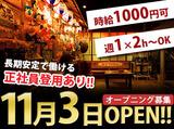 赤から仙台大和町店のアルバイト情報