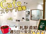 カフェ サンジェルマンのアルバイト情報