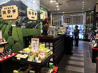 株式会社福寿園 京町家茶屋 抹茶亭のアルバイト情報