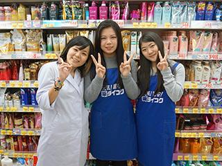 ダイコクドラッグ(大國藥妝店) APA HOTEL幕張店のアルバイト情報