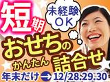 カネハツ食品株式会社(名古屋市南区)のアルバイト情報