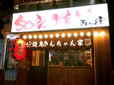 50円やきとりきんちゃん家 北千住店のアルバイト情報