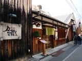 京の台所 月の蔵人のアルバイト情報