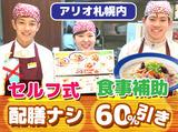 リンガーハット アリオ札幌店のアルバイト情報