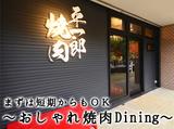 平一郎焼肉 西大井のアルバイト情報