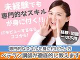 株式会社ルーチェ ※紹介先:東京都新宿区のアルバイト情報