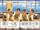 株式会社オリンピア サンシティタワー神戸のアルバイト情報