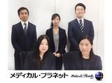 株式会社メディカル・プラネット(103208)のアルバイト情報