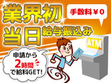 株式会社エントリー ※勤務地:浦添市のアルバイト情報