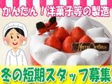 日糧製パン株式会社 月寒工場のアルバイト情報