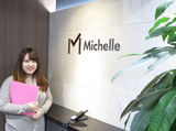 株式会社ミシェルのアルバイト情報