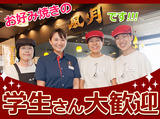 お好み焼 風月 新札幌deo-1店のアルバイト情報