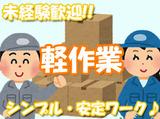 日通札幌流通サービス株式会社 新札幌物流センターのアルバイト情報