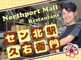 二八蕎麦 久右衛門 ノースポートモール店のアルバイト情報