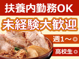 麺場 田所商店 平岸店のアルバイト情報