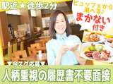 イビススタイルズ札幌のアルバイト情報