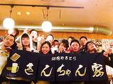 50円焼き鳥 きんちゃん家 錦糸町店のアルバイト情報