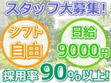 秋山造園株式会社 川口市のアルバイト情報