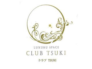 CLUB TSUKIのアルバイト情報
