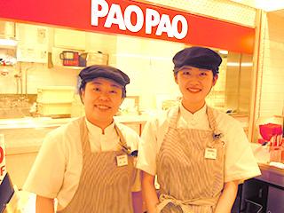 PAOPAO−パオパオ− アトレ川崎店のアルバイト情報