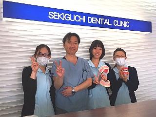 せきぐち歯科クリニックのアルバイト情報