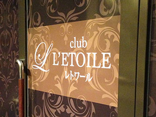 club L'ETOILEのアルバイト情報