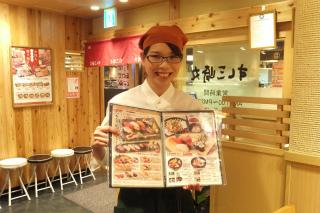 すし三崎丸 ラスカ茅ヶ崎店のアルバイト情報