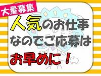 株式会社オープンループパートナーズ仙台支店のアルバイト情報