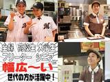ロッテリア 静岡東千代田店のアルバイト情報