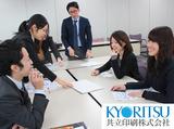 共立印刷株式会社のアルバイト情報
