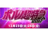株式会社NEO RIZE PRO 【イベント:ポルノ超特急2017】のアルバイト情報
