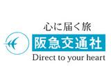 阪急交通社 梅田支店のアルバイト情報