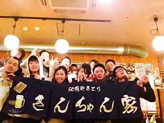 きんちゃん家 錦糸町店のアルバイト情報