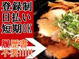 株式会社ワン&オンリーキャスティング ※派遣先:渡辺通エリアのアルバイト情報
