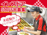 Pizza Hut アピタ名古屋北店※12月20日NEW OPENのアルバイト情報