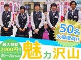 nikko 高松中央店のアルバイト情報