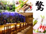 蕎麦と日本料理 驚 KYOのアルバイト情報