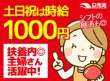 白光舎 東船橋駅前店のアルバイト情報