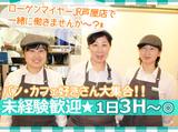 ローゲンマイヤー JR芦屋店のアルバイト情報