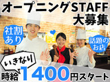 いきなりステーキ マリノアシティ福岡店のアルバイト情報