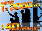 有限会社東菱興業  ※渋谷エリアのアルバイト情報