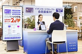 イオンクレジットサービス株式会社 横浜支店のアルバイト情報