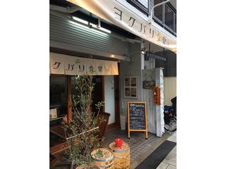 ヨクバリ食堂のアルバイト情報