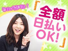 株式会社オープンループパートナーズ宮崎支店のアルバイト情報