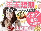 イオン旭川春光店のアルバイト情報