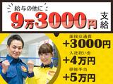テイケイ株式会社 群馬支社(前橋)のアルバイト情報